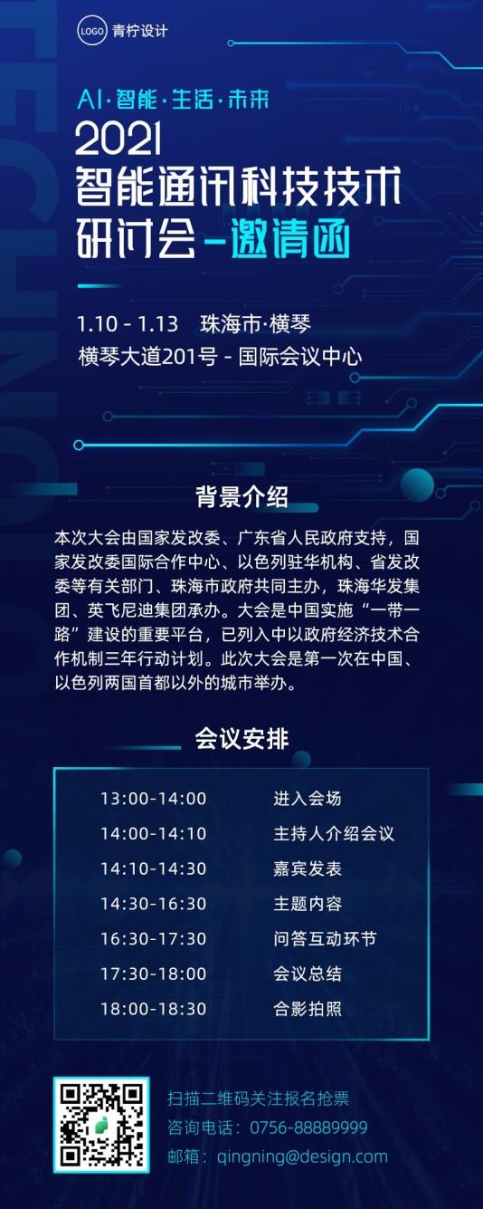 科技IT互联网科技研讨会邀请函模板