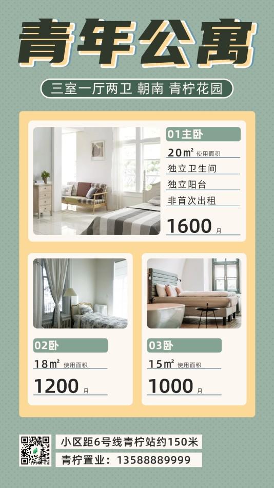 扁平地产家居租房手机海报模板