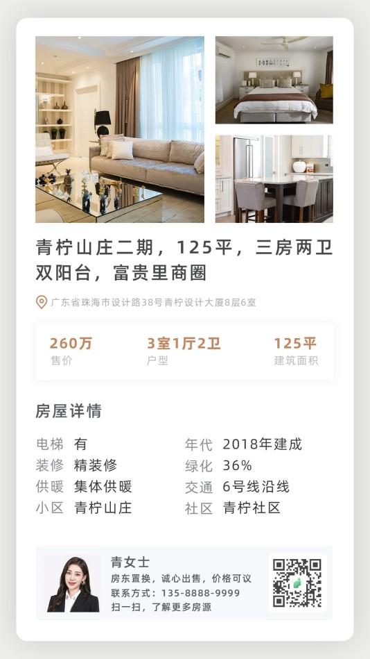 扁平地产家居房屋出售手机海报模板