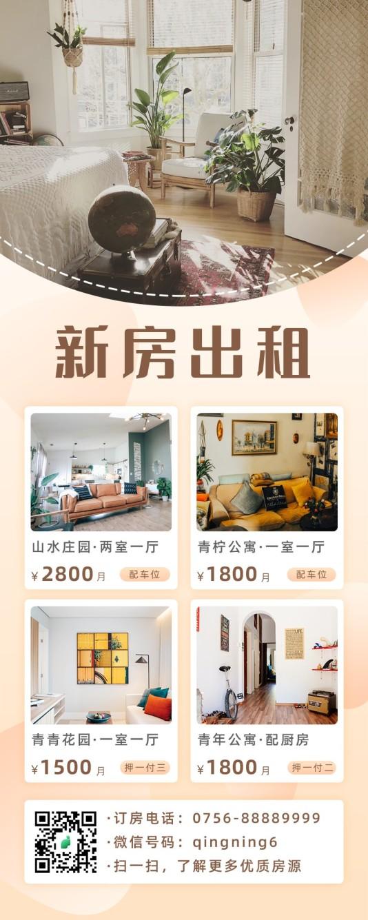 小清新地产家居新房出租长图海报模板