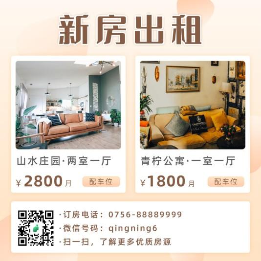 小清新地产家居租房方形海报模板