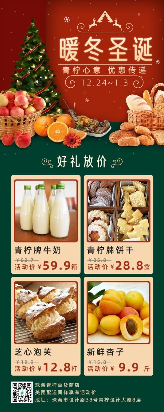 喜庆生鲜超市圣诞长图海报模板