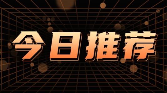 酷炫今日推荐banner模板