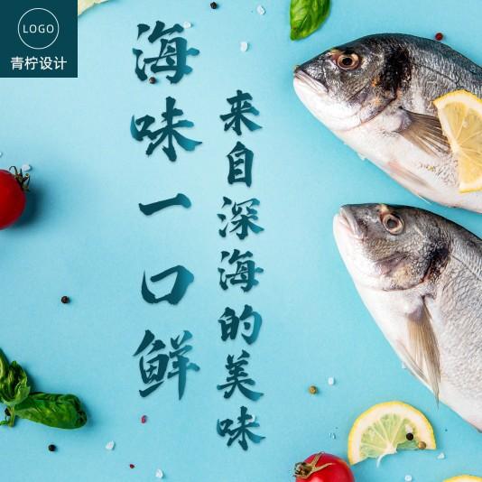 扁平生鲜超市鱼方形海报模板