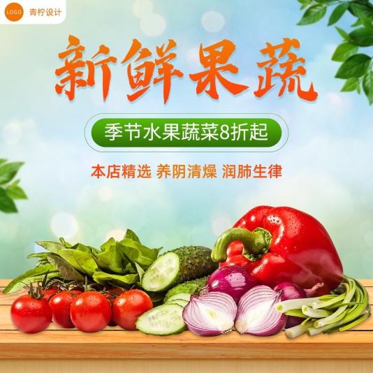 立体生鲜超市新鲜果蔬方形海报模板
