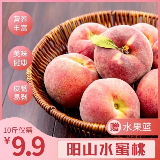 扁平生鲜超市水蜜桃方形海报模板