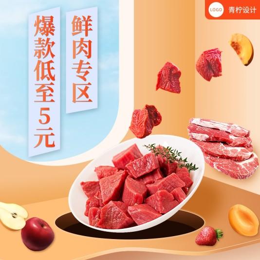 立体生鲜超市鲜肉专区方形海报模板