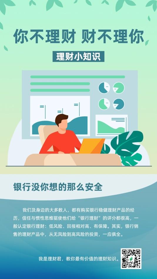 扁平金融保险理财小知识手机海报模板