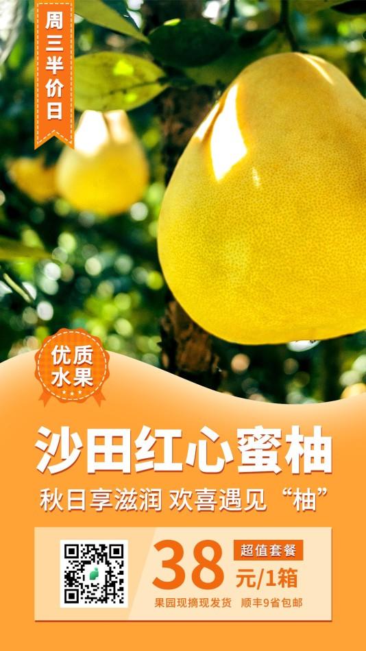 简约生鲜超市优质水果手机海报模板