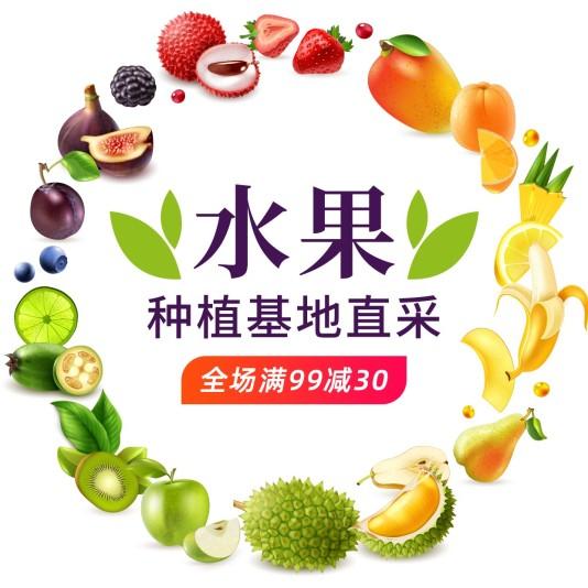 简约生鲜超市水果方形海报模板