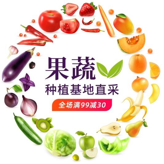简约生鲜超市果蔬方形海报模板