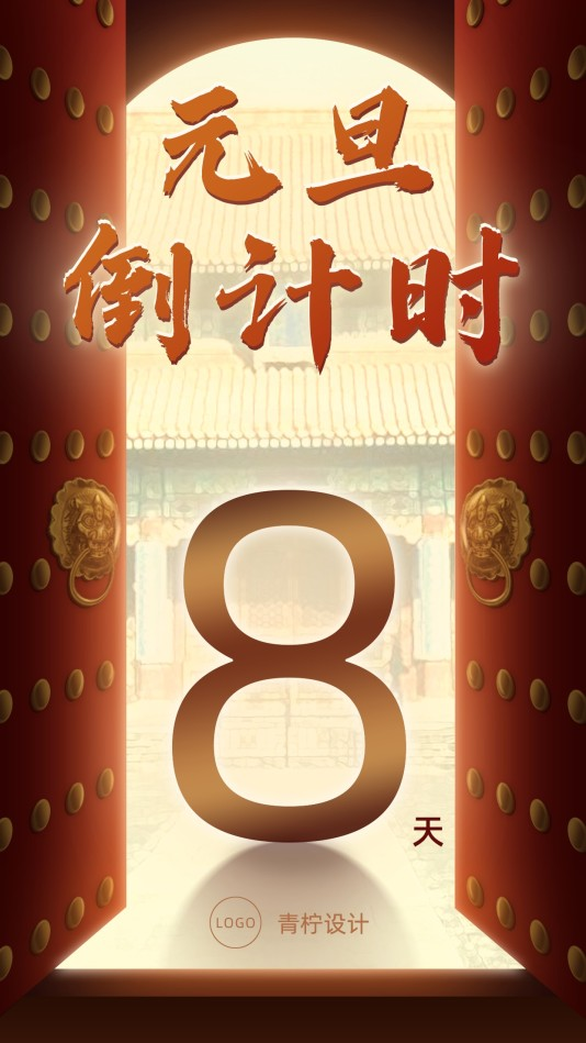 中国风元旦手机海报模板