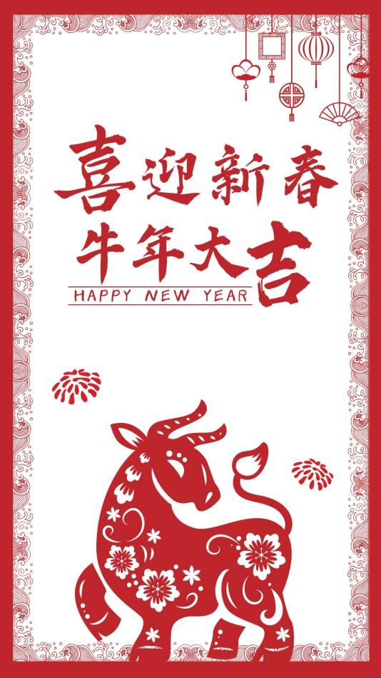 中国风新年手机海报模板