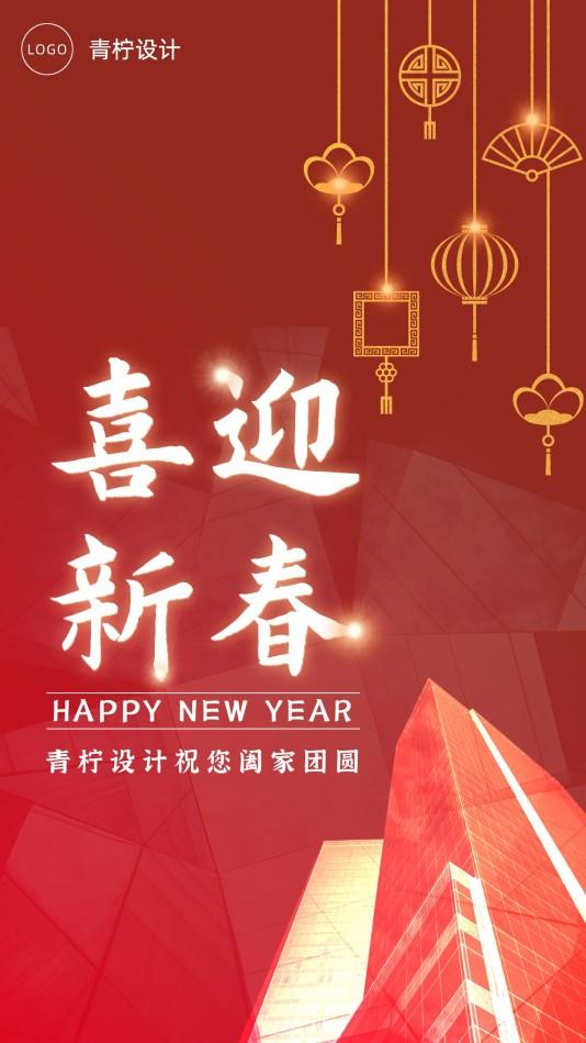 喜庆企业商务新春手机海报模板