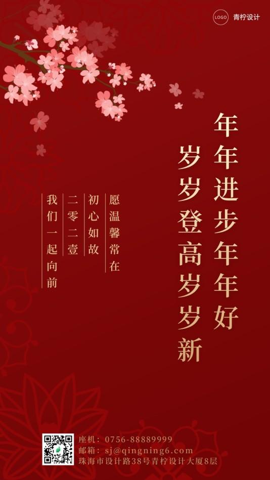 喜庆企业商务新年手机海报模板