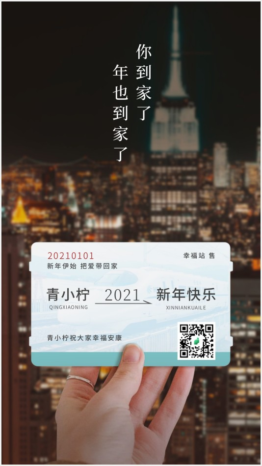 小清新新年手机海报模板