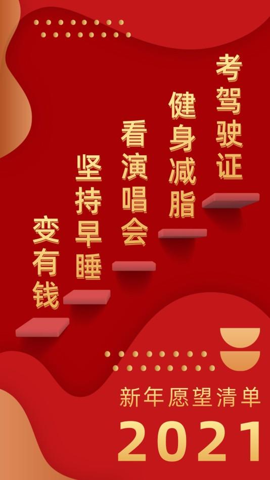 喜庆新年愿望手机海报模板