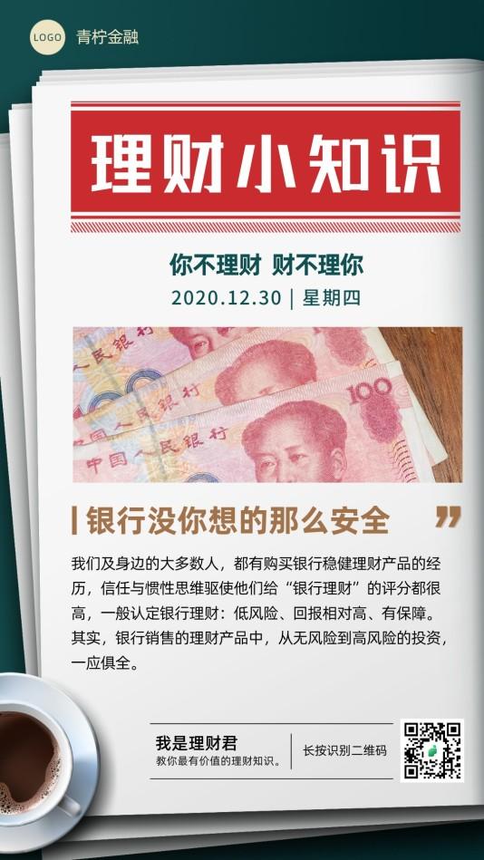 商务金融保险理财小知识手机海报模板