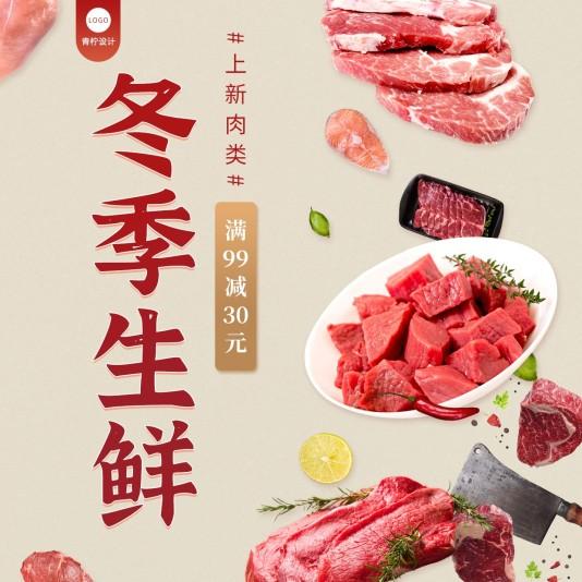 质感生鲜超市冬季生鲜方形海报模板