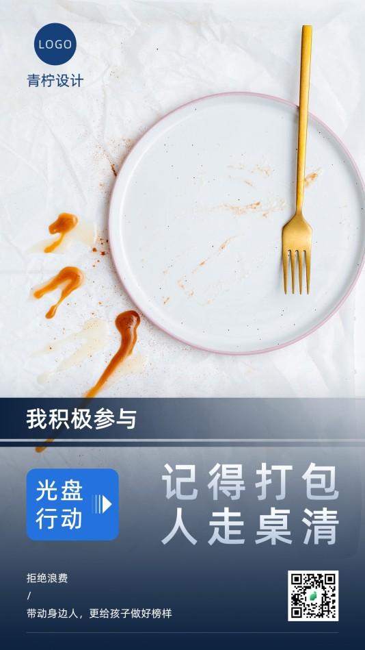 简约公益环保光盘行动手机海报模板