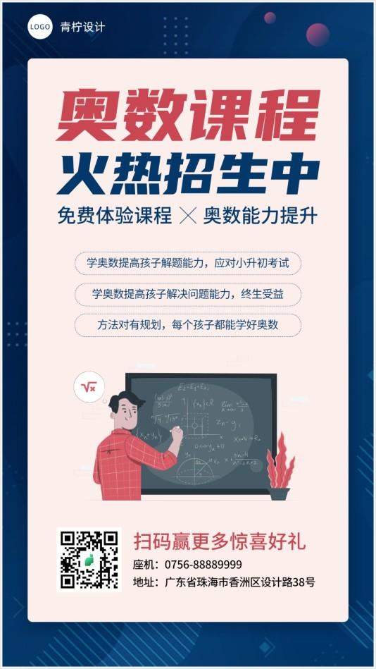卡通教育培训奥数课程手机海报模板