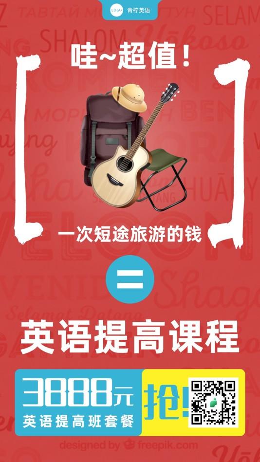 扁平教育培训英语提高课程手机海报模板