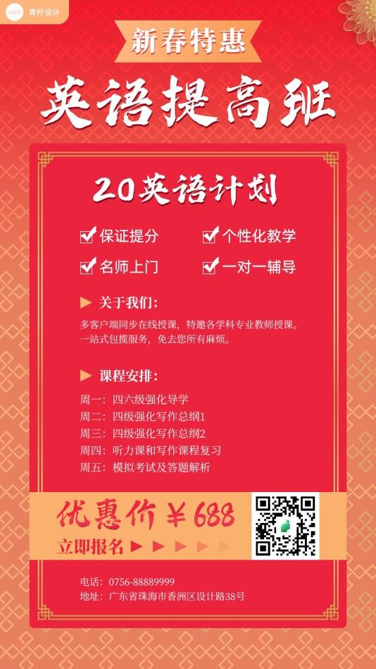 喜庆教育培训新春英语提高班手机海报模板