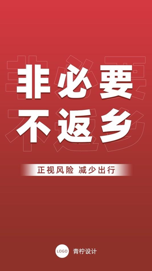 政务防疫手机海报模板