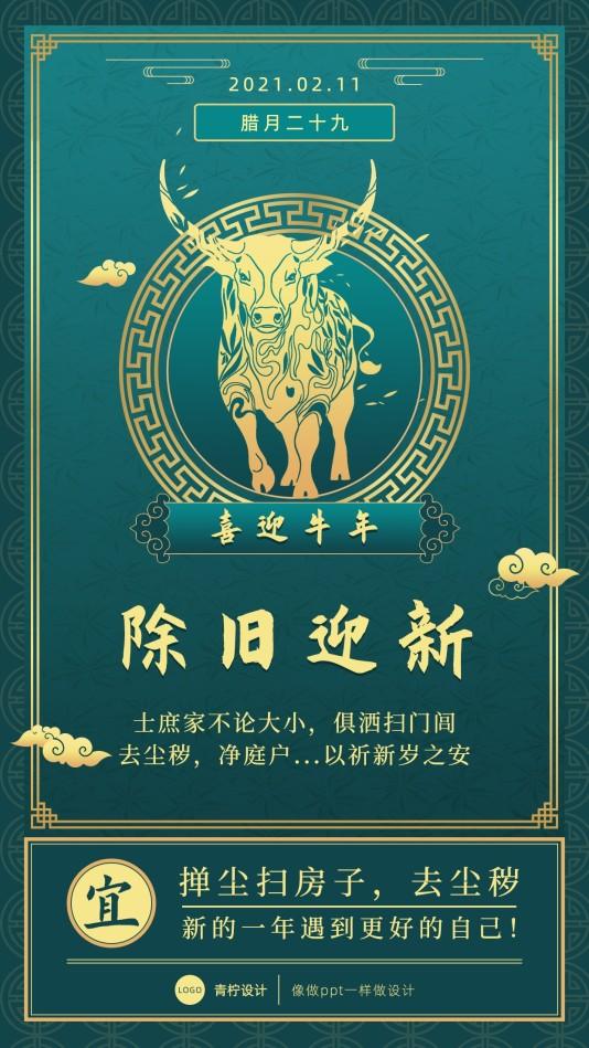 中国风新春快乐手机海报模板