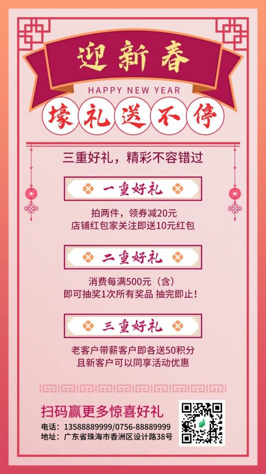 喜庆迎新春手机海报模板