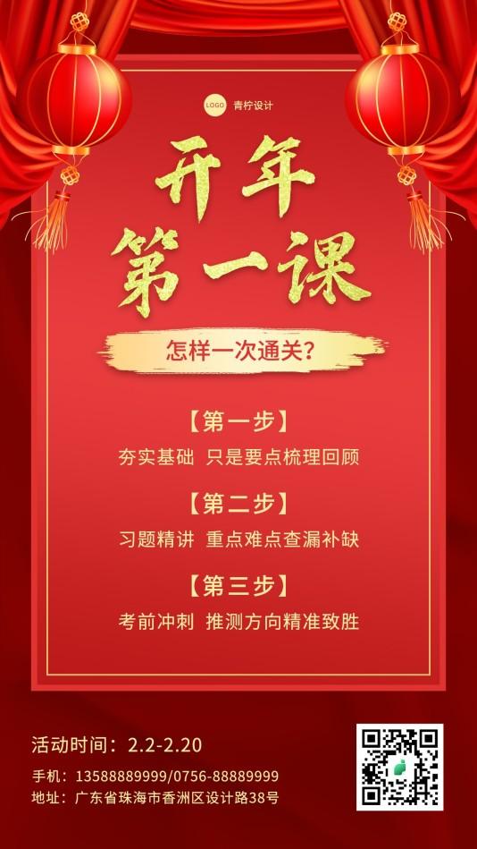 喜庆教育培训开年第一课手机海报模板