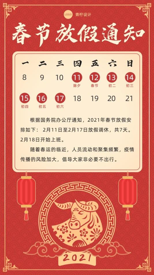 喜庆新年通知公告模板
