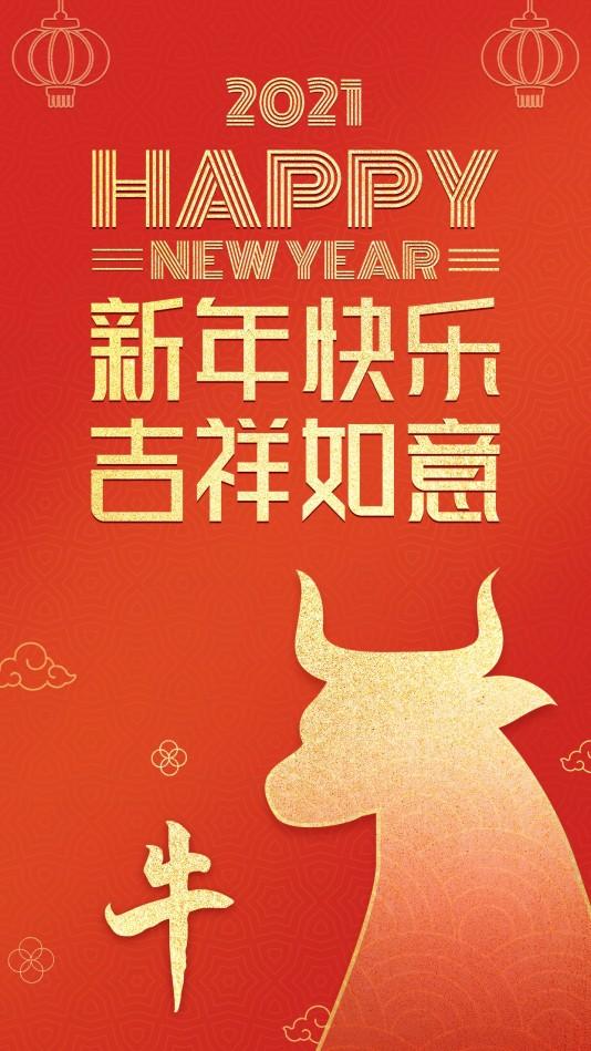 喜庆新年手机海报模板