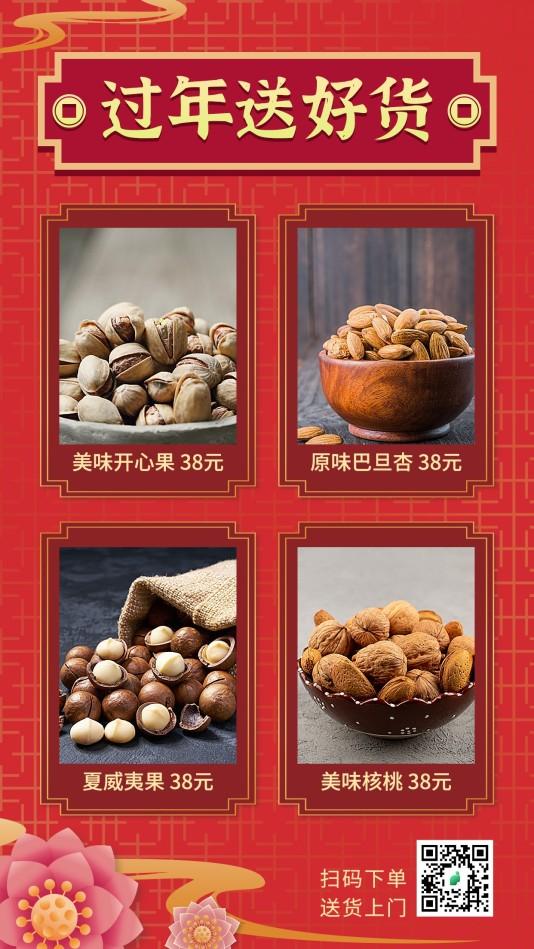 喜庆餐饮美食新年促销手机海报模板