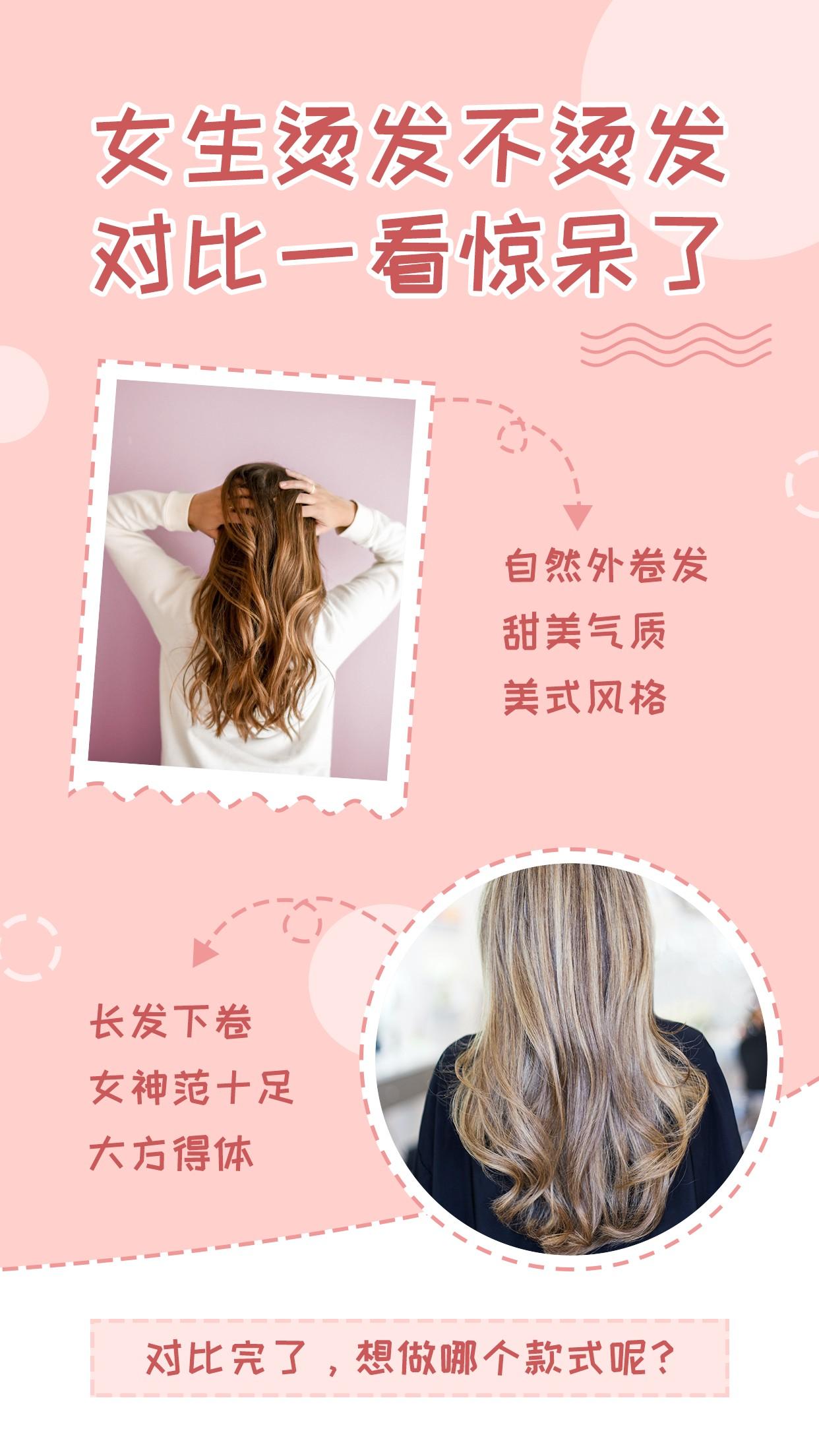 小清新美容美妆产品对比图手机海报