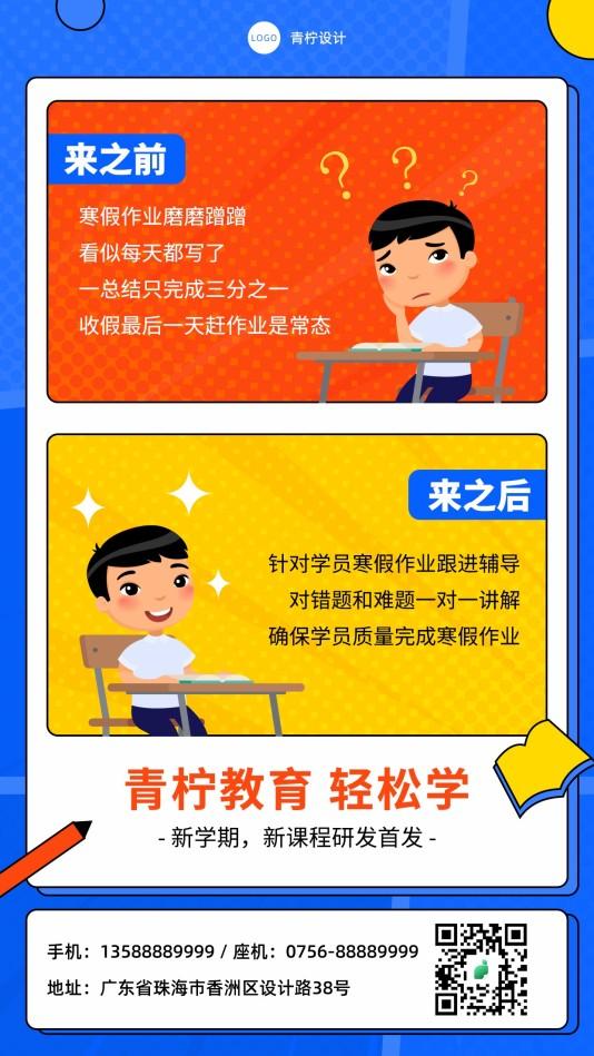 卡通教育培训产品对比图手机海报模板