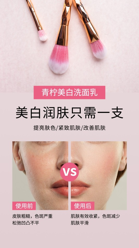 简约美容美妆产品对比图手机海报模板