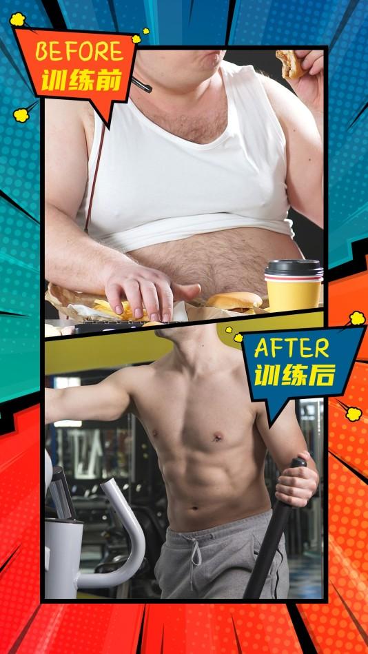 酷炫运动健身产品对比图手机海报模板