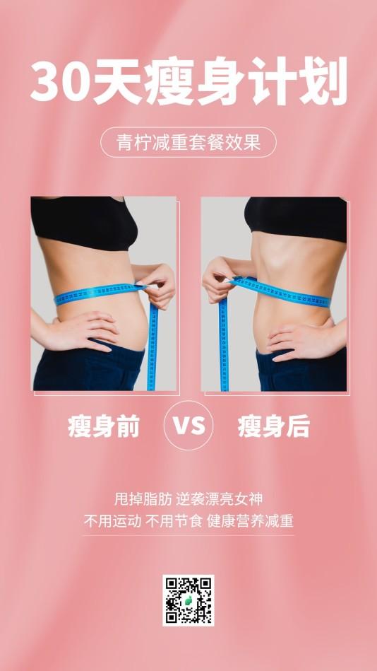 简约运动健身产品对比图手机海报模板
