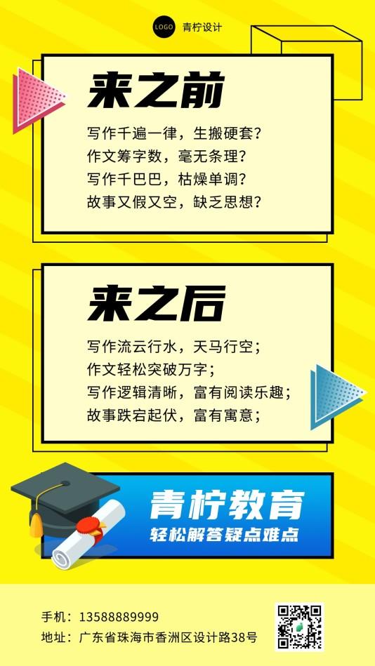 扁平教育培训产品对比图手机海报模板