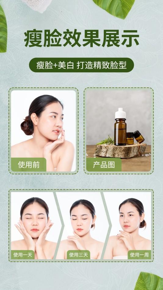 小清新美容美妆产品对比图手机海报模板