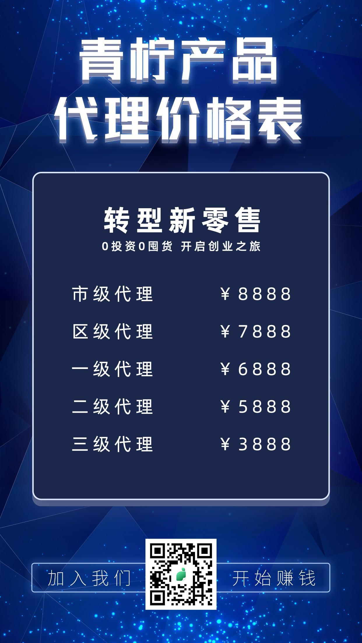 酷炫微商团购产品价格表手机海报