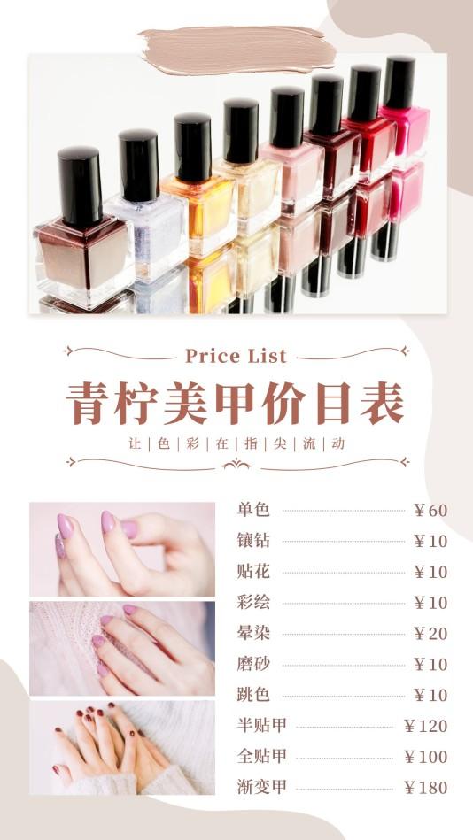 简约美容美妆产品价格表手机海报模板