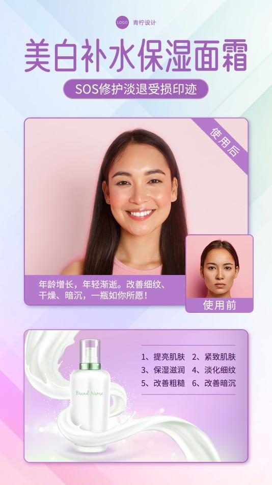 渐变美容美妆产品对比图手机海报模板