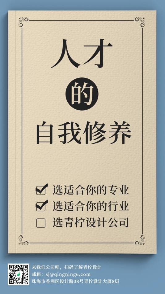 小清新春招招聘模板