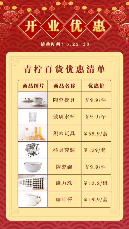 喜庆办公百货产品价格表手机海报模板