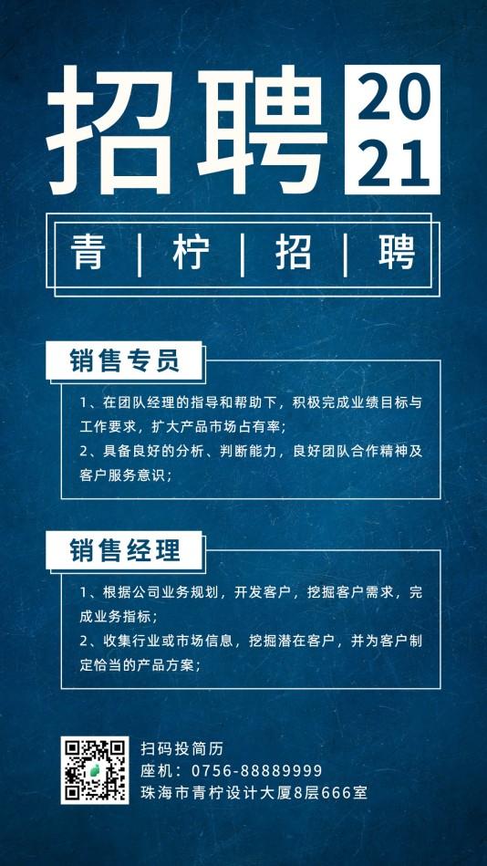 简约企业商务春招招聘模板