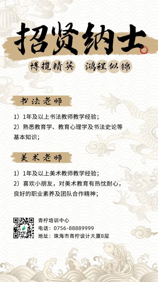 中国风教育培训春招招聘模板