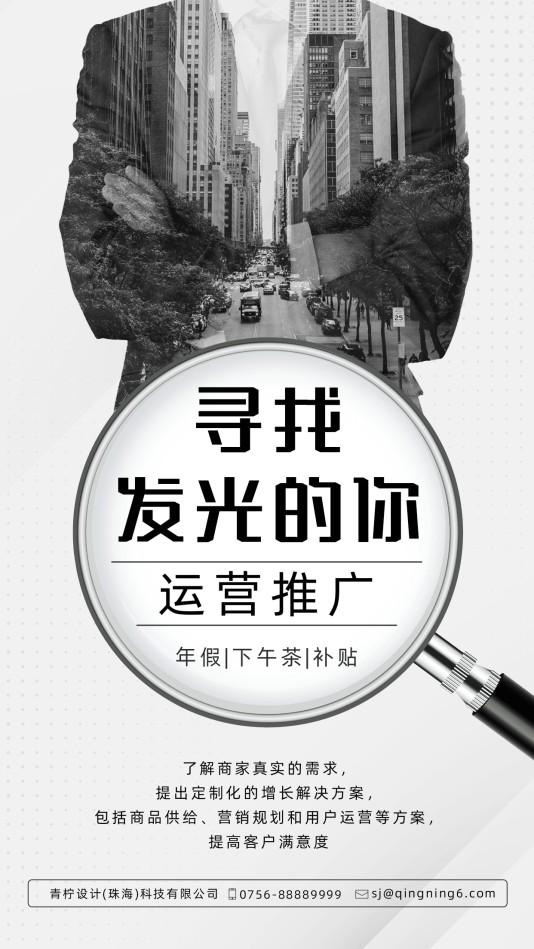 政务企业商务春招招聘模板