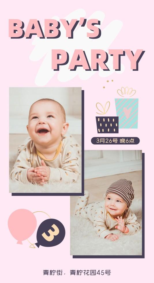 可爱母婴亲子生日拼图模板